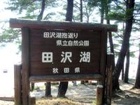 Tazawa05