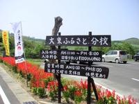 Daitoufurusatofunkou01